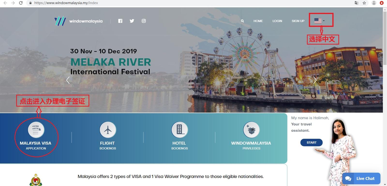 马来西亚电子签证(eVISA)办理流程